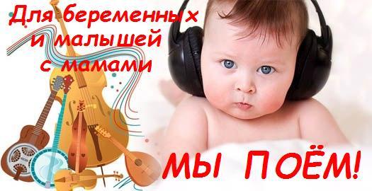 """""""Мы поём"""" для БЕРЕМЕННЫХ и МАЛЫШЕЙ С МАМАМИ"""