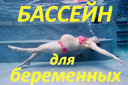 Акварелакс. Бассейн для беременных. Невский район.