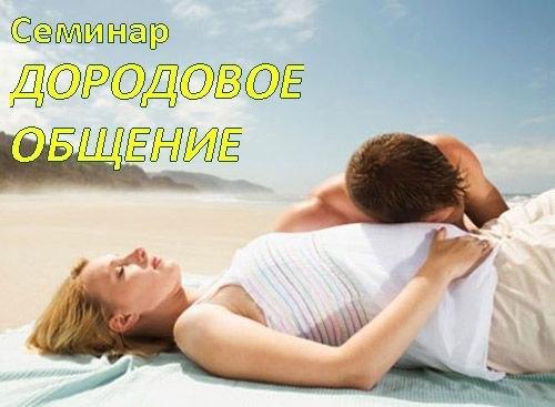 """Семинар """"Дородовое общение с ребёнком""""."""