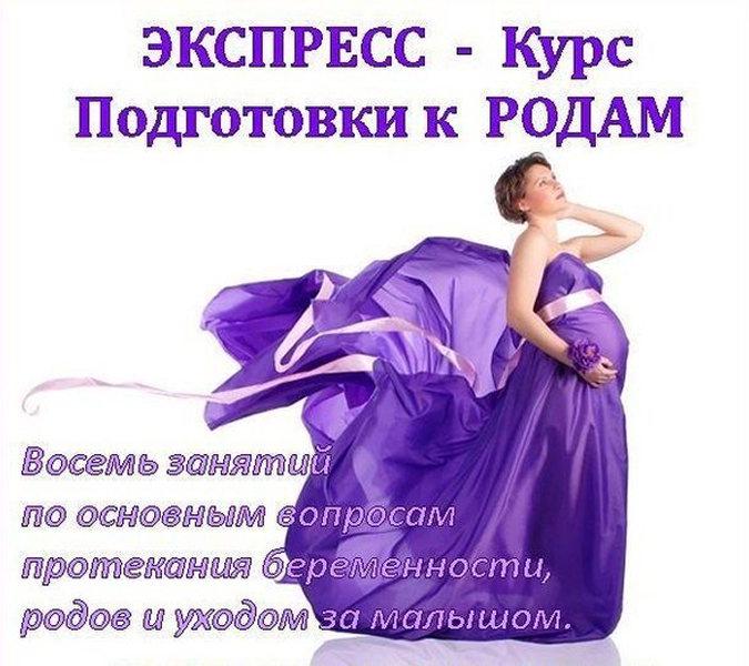 25 апреля. Экспресс-курс подготовки к родам. Калининский район.