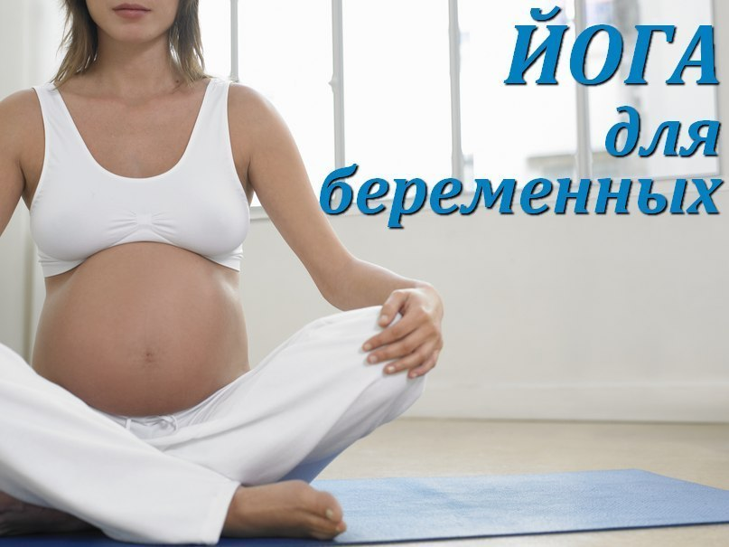 Краткий курс для беременных 67