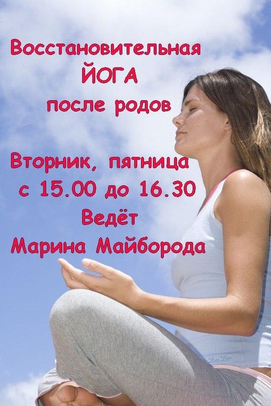 Группа «Восстановительная йога после родов» (...и не только после родов)