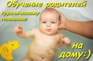 занятия предназначены Обучение для родителей малышей с первой недельки жизни
