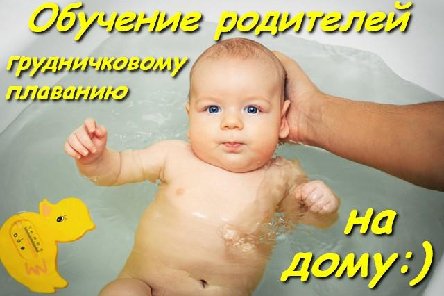 Обучение родителей грудничковому плаванию на дому