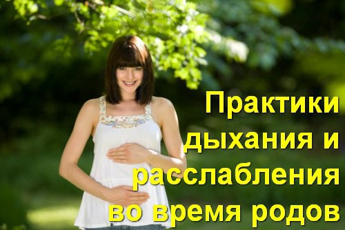 Дыхание, расслабление и дородовое общение с ребёнком во время беременности. Практические занятия.
