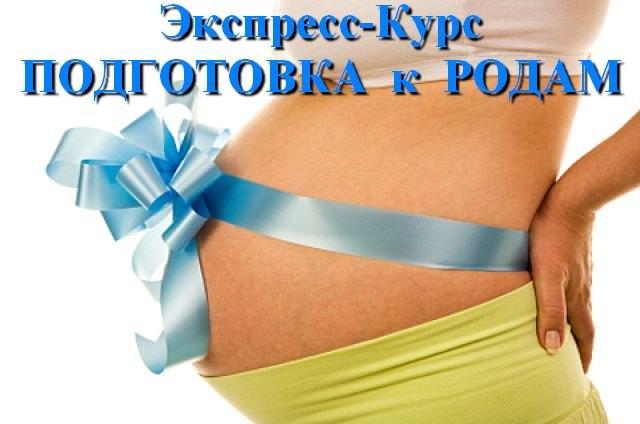 17 апреля. Экспресс-Курс подготовки к родам.