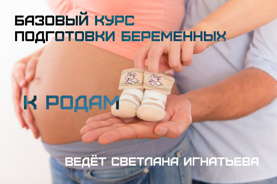20 апреля. БАЗОВЫЙ Курс ПОДГОТОВКИ БЕРЕМЕННЫХ к РОДАМ.
