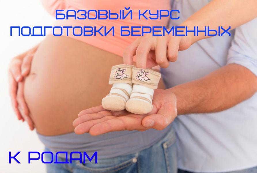25 сентября. Базовый курс подготовки к родам.