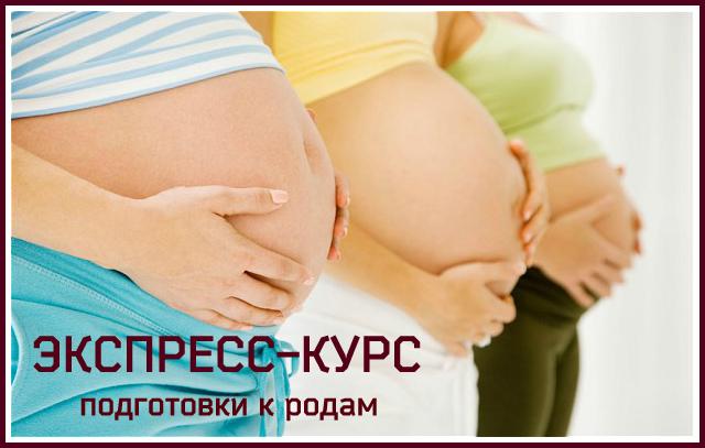 Экспресс-курс подготовки к родам.