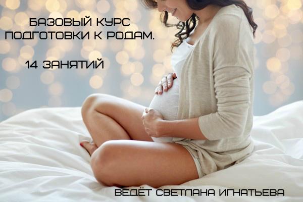 28 августа. БАЗОВЫЙ курс подготовки к РОДАМ.
