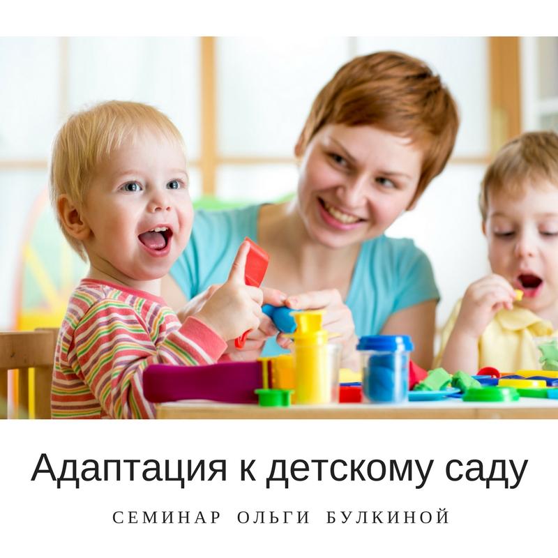 24 февраля. Адаптация к Детскому саду.