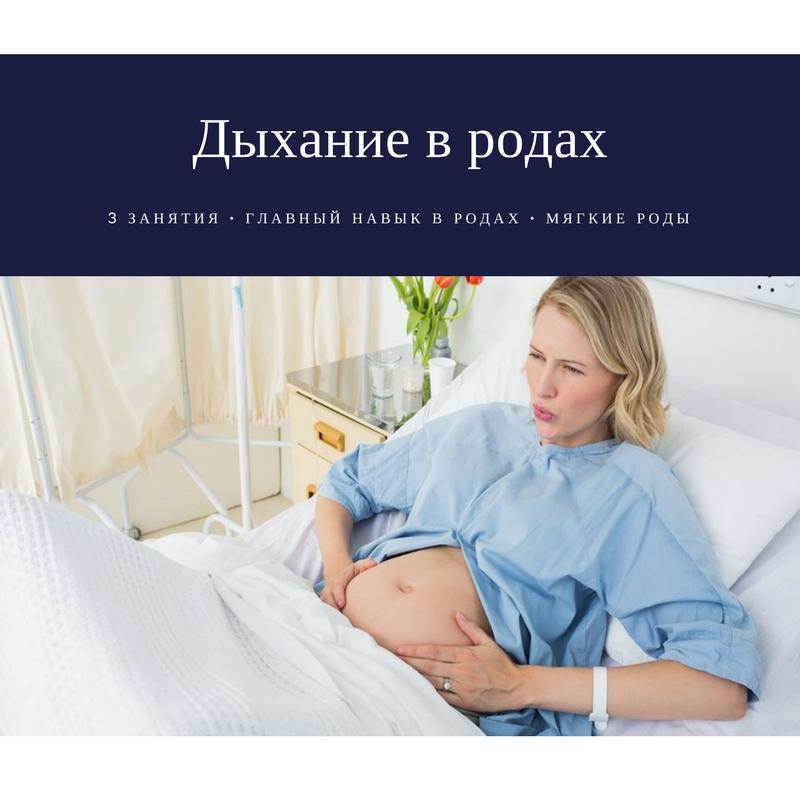 25 января. Дыхание в родах на Пулковской.