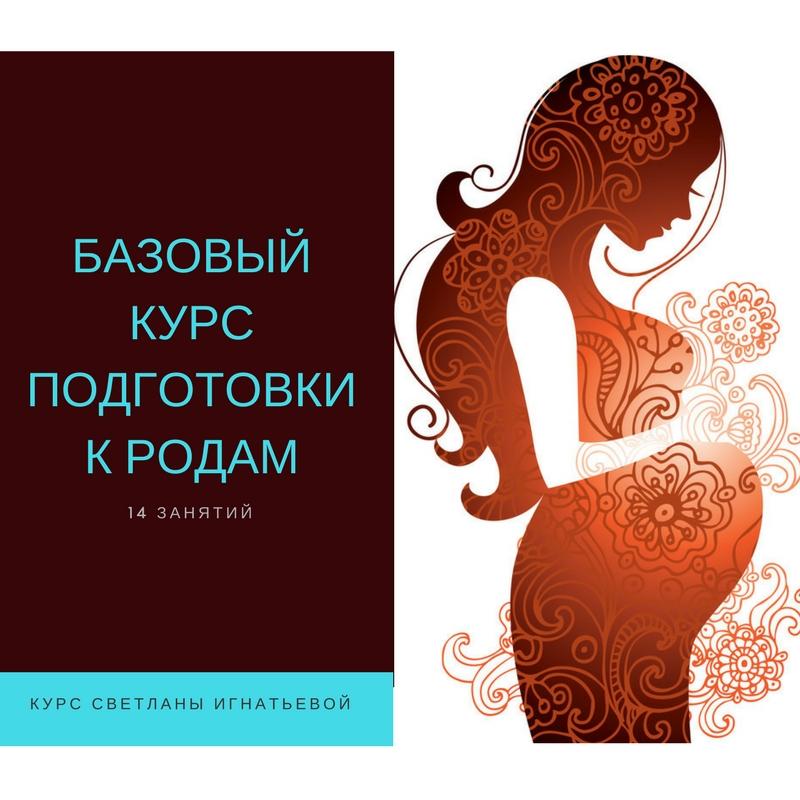 26 февраля. Базовый курс подготовки к родам.
