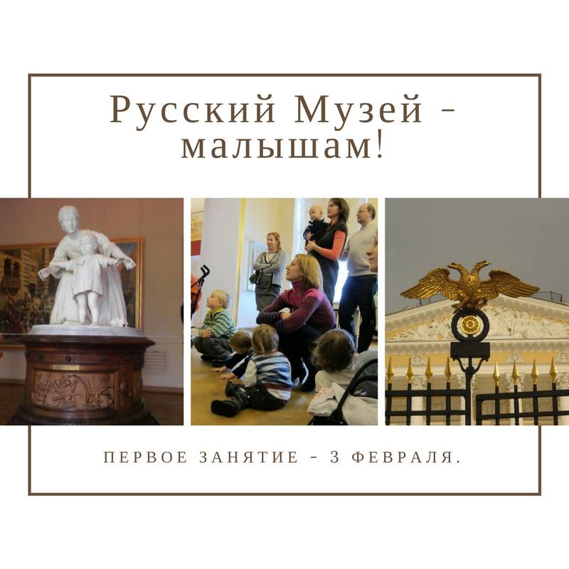 3 февраля. Русский Музей - малышам!