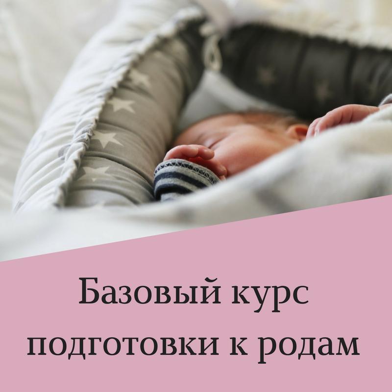 19 марта. Базовый курс подготовки к родам на Пулковской.