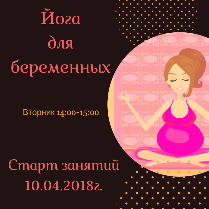 10 апреля. Йога для беременных.