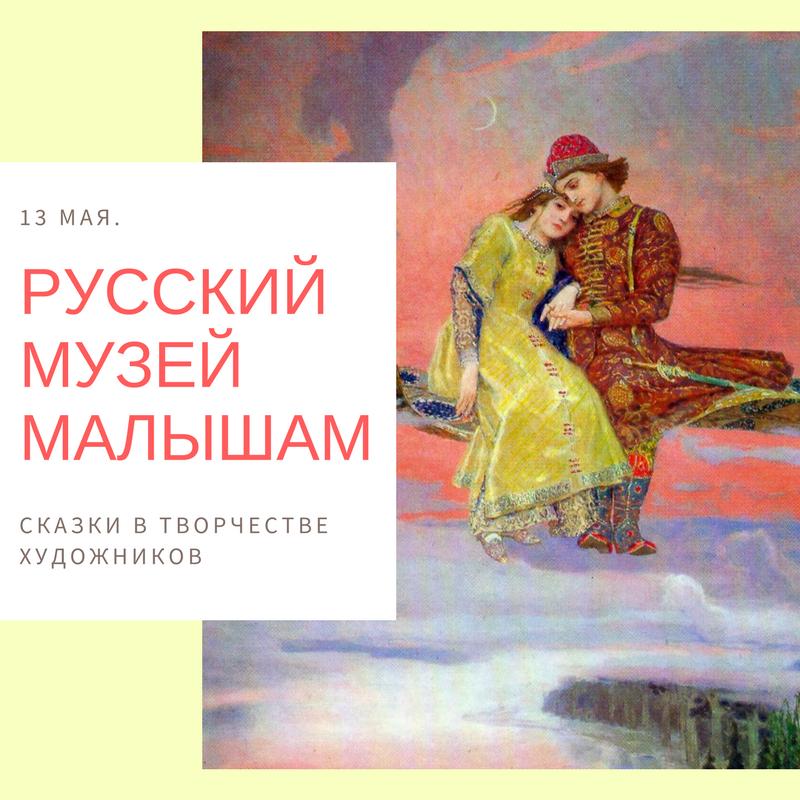 13 мая. Русский Музей - малышам!